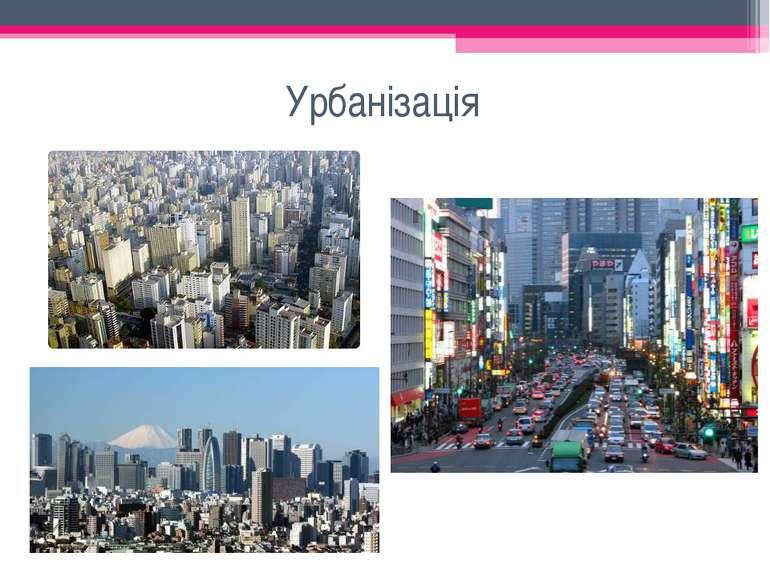 Урбанізація
