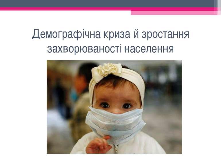 Демографічна криза й зростання захворюваності населення