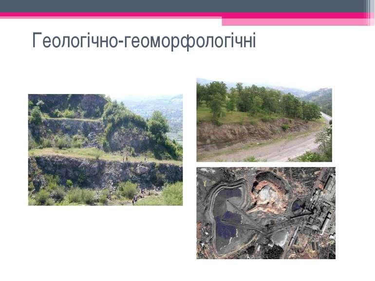 Геологічно-геоморфологічні