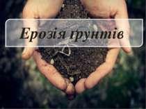 Ерозія ґрунтів