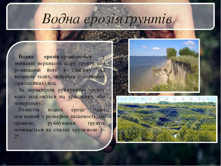 Водна ерозіяпроявляється у змиванні верхнього шару ґрунту або розмиванні йог...