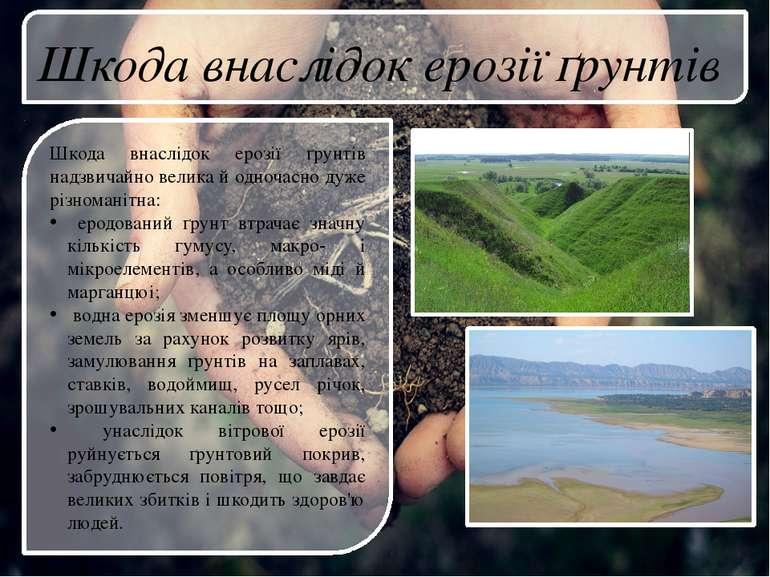 Шкода внаслідок ерозії ґрунтів надзвичайно велика й одночасно дуже різноманіт...