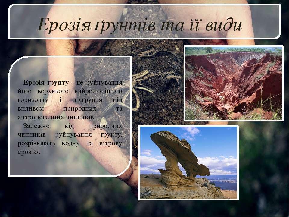 Ерозія ґрунту - це руйнування його верхнього найродючішого горизонту і підґру...