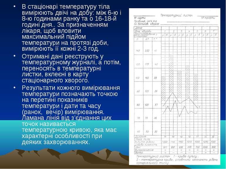 В стаціонарі температуру тіла вимірюють двічі на добу: між 6-ю і 8-ю годинами...