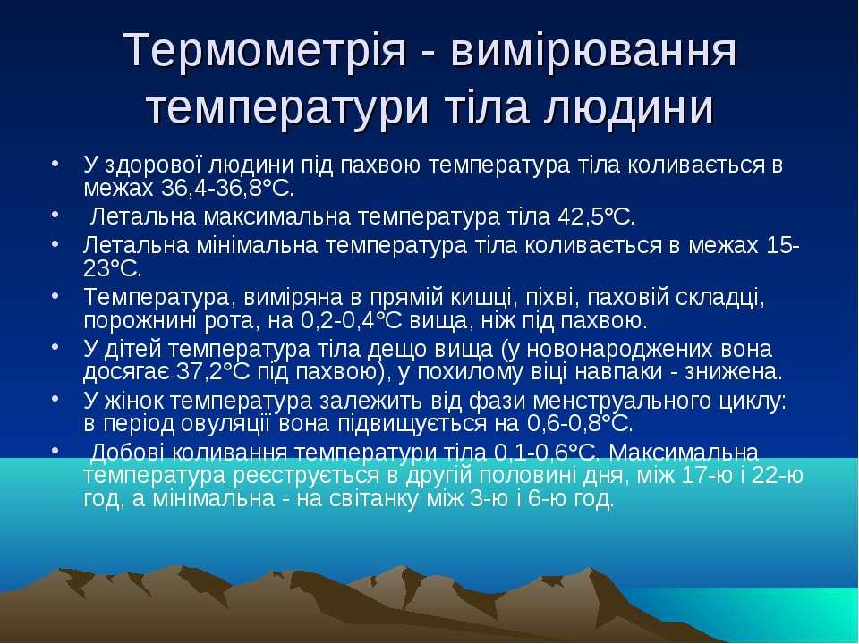 Термометрія - вимірювання температури тіла людини У здорової людини під пахво...