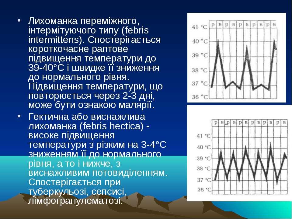 Лихоманка переміжного, інтермітуючого типу (febris intermittens). Спостерігає...