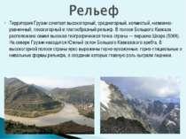 Территория Грузии сочетает высокогорный, среднегорный, холмистый, низменно-ра...