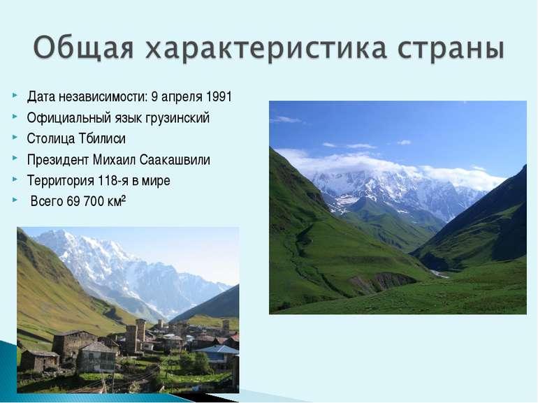 Дата независимости: 9 апреля 1991 Официальный язык грузинский Столица Тбилиси...