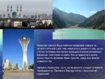 Казахстан стає все більш помітним і впливовим гравцем на світовій політичній ...