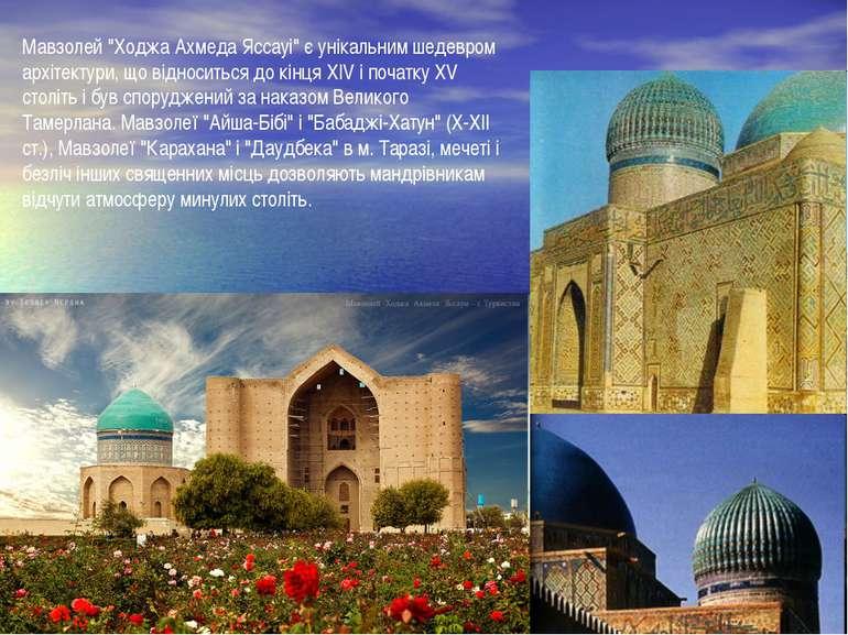 """Мавзолей """"Ходжа Ахмеда Яссауі"""" є унікальним шедевром архітектури, що відносит..."""