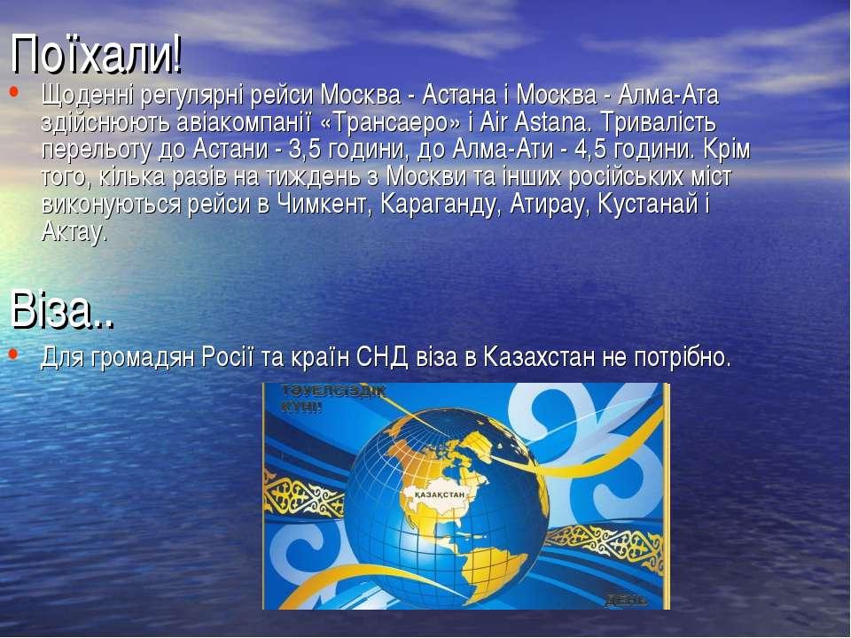 Поїхали! Щоденні регулярні рейси Москва - Астана і Москва - Алма-Ата здійснюю...