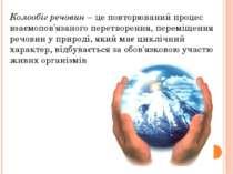 Колообіг речовин – це повторюваний процес взаємопов'язаного перетворення, пер...