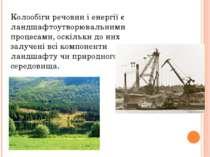 Колообіги речовин і енергії є ландшафтоутворювальними процесами, оскільки до ...