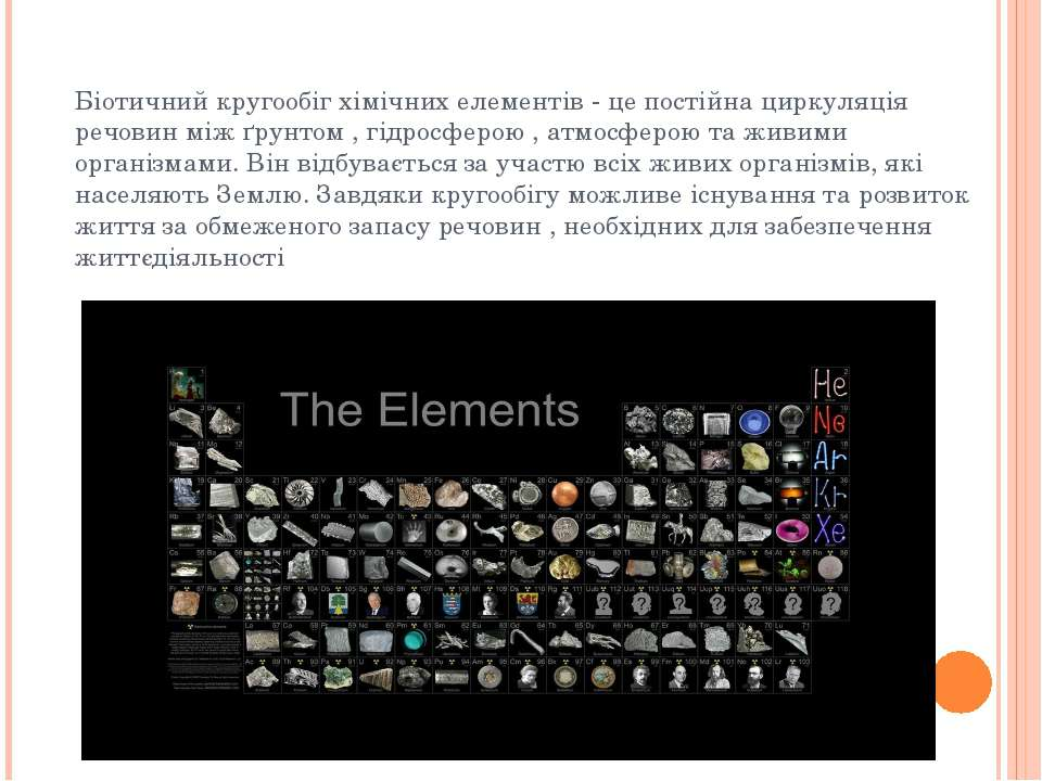 Біотичний кругообіг хімічних елементів - це постійна циркуляція речовин між ґ...
