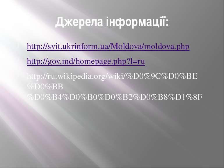 Джерела інформації: http://svit.ukrinform.ua/Moldova/moldova.php http://gov.m...