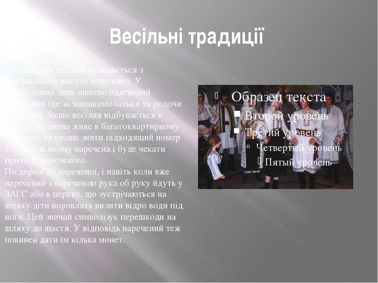 Весільні традиції Молдавська весілля починається з традиційного викупу нарече...