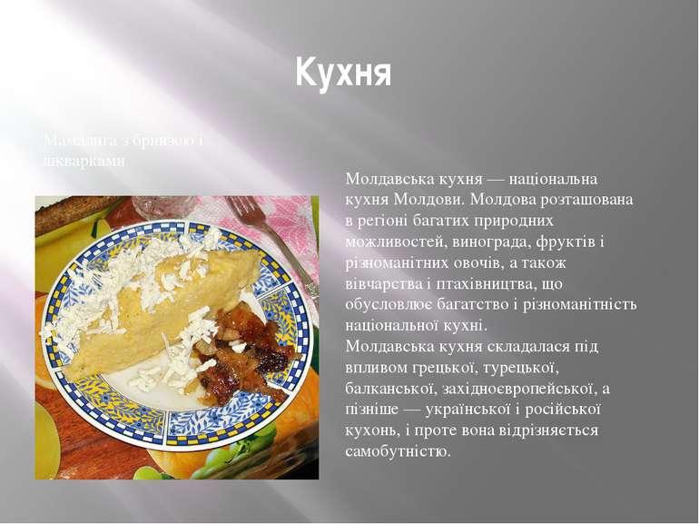 Кухня Молдавська кухня — національна кухня Молдови. Молдова розташована в рег...