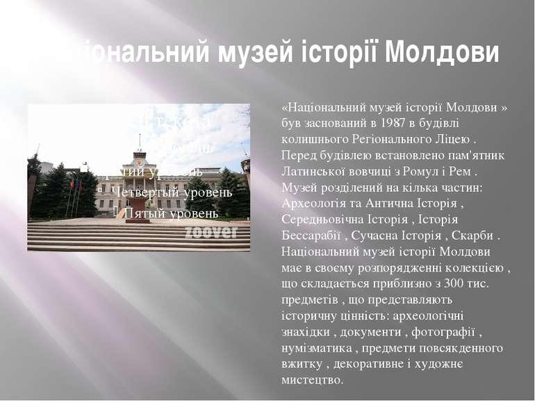 Національний музей історії Молдови «Національний музей історії Молдови » був ...