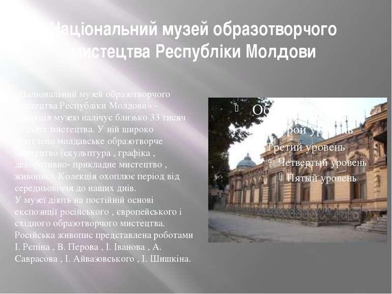 Національний музей образотворчого мистецтва Республіки Молдови «Національний ...