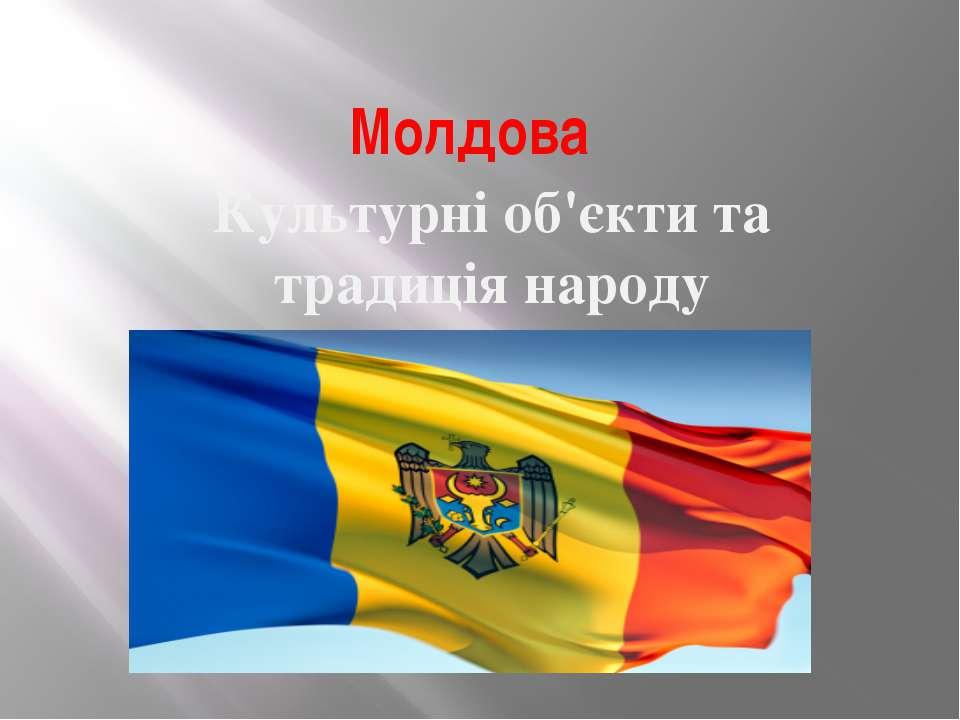 Молдова Культурні об'єкти та традиція народу