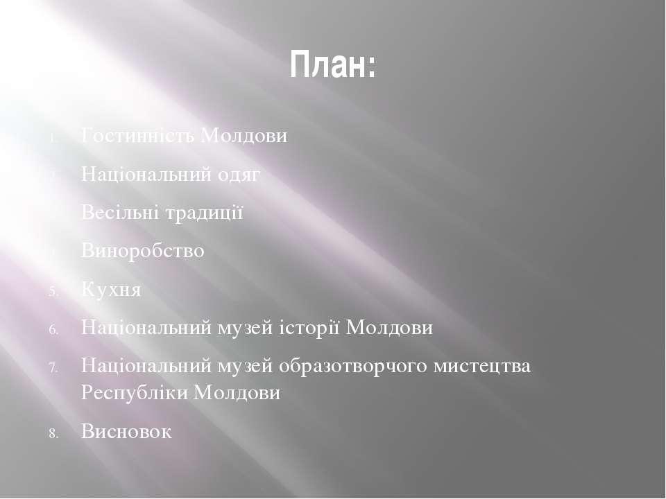 План: Гостинність Молдови Національний одяг Весільні традиції Виноробство Кух...