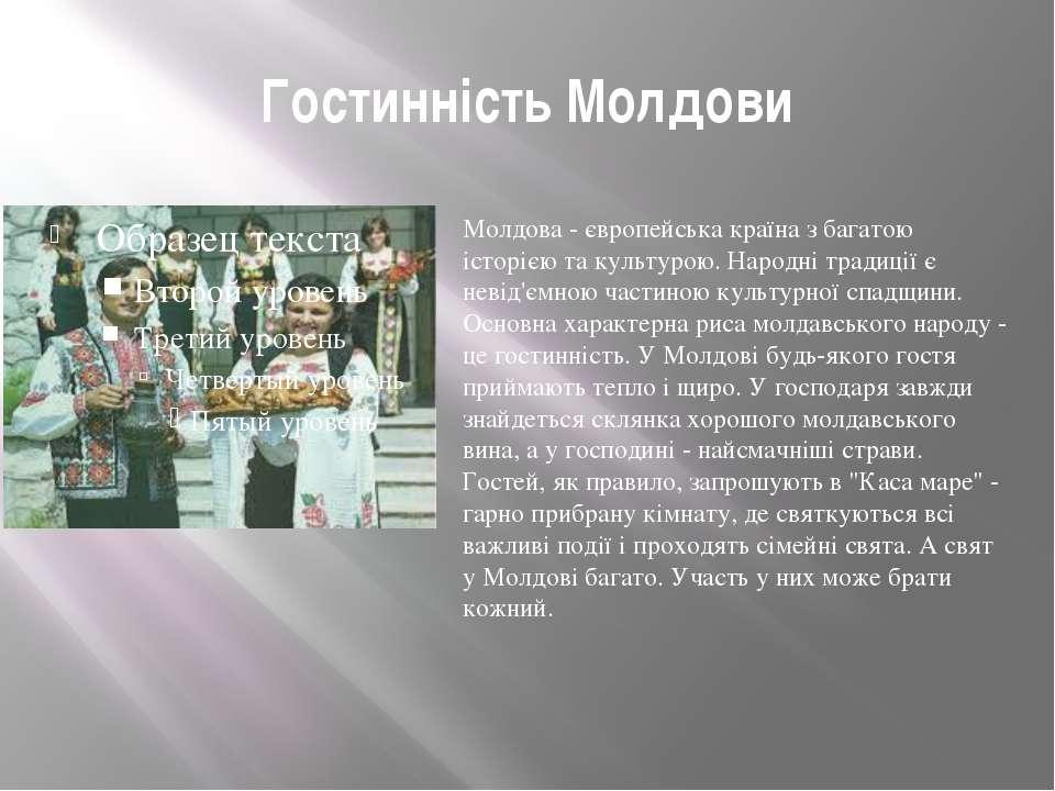 Гостинність Молдови Молдова - європейська країна з багатою історією та культу...