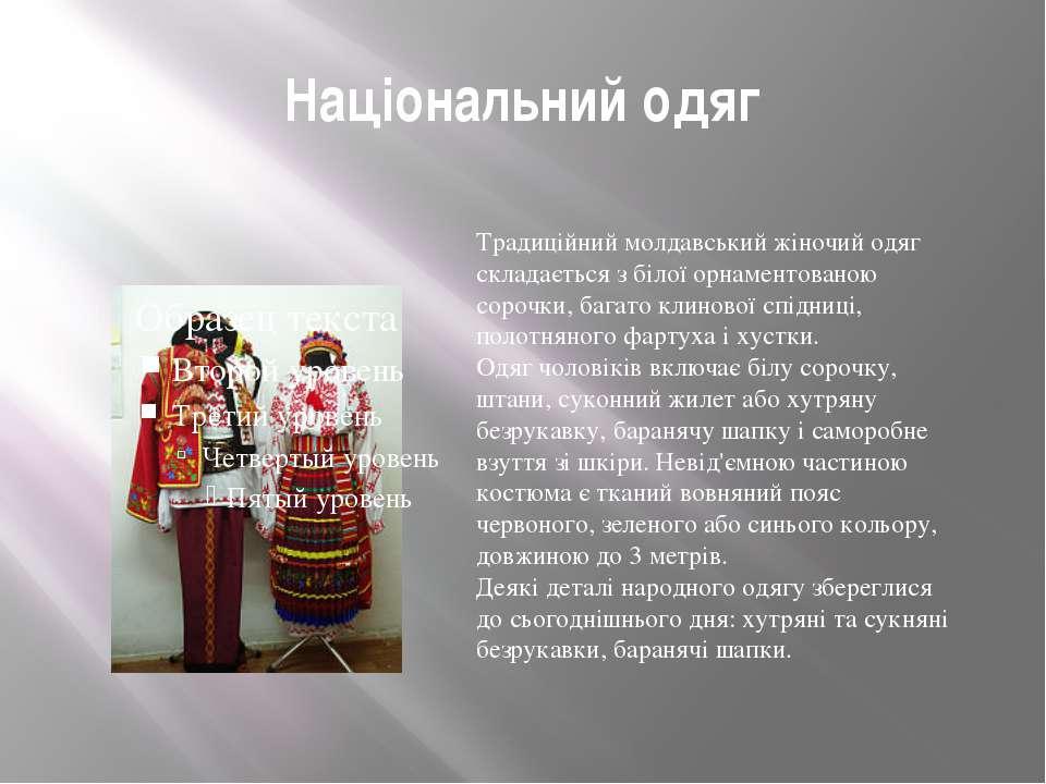 Національний одяг Традиційний молдавський жіночий одяг складається з білої ор...