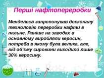 Перші нафтопереробки Менделєєв запропонував досконалу технологію переробки на...