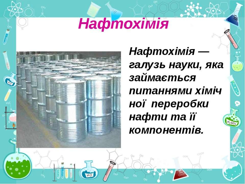 Нафтохімія Нафтохімія— галузьнауки, яка займається питаннямихімічної перер...
