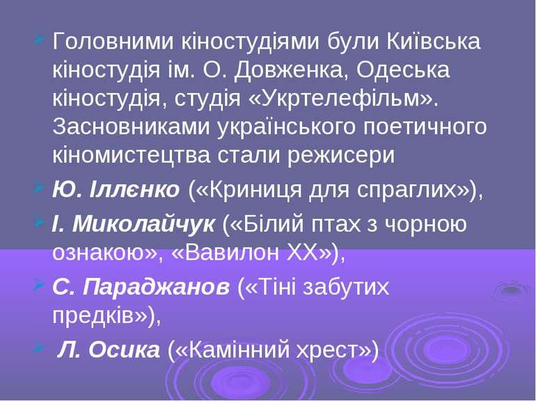 Головними кіностудіями були Київська кіностудія ім. О. Довженка, Одеська кіно...