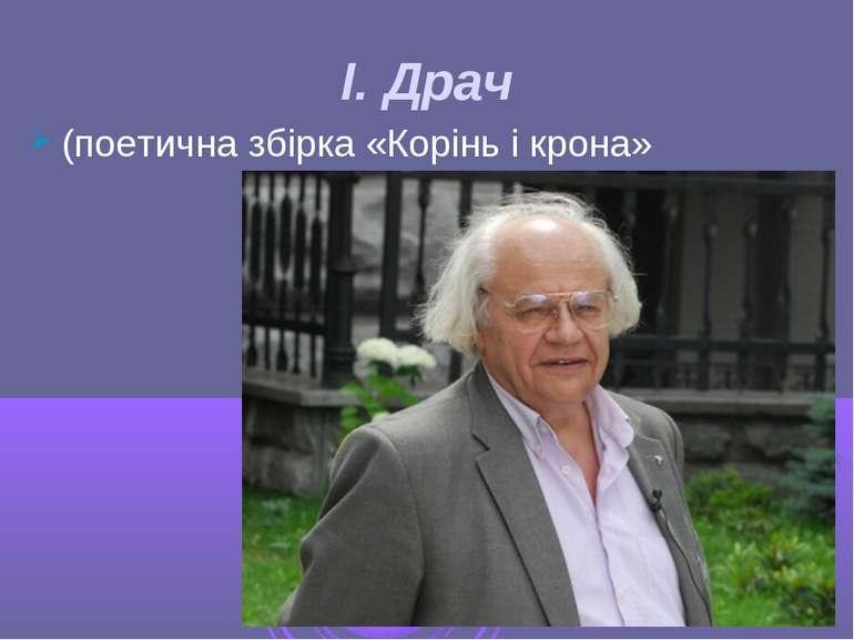 І. Драч (поетична збірка «Корінь і крона»