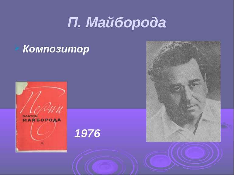П. Майборода Композитор 1976