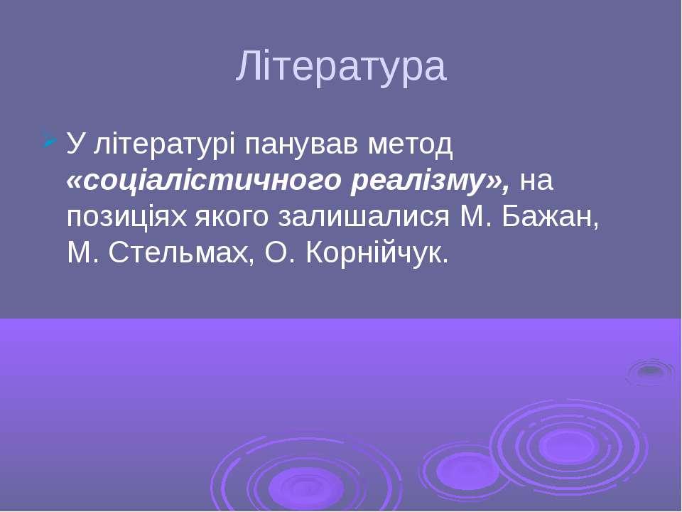 Література У літературі панував метод «соціалістичного реалізму», на позиціях...