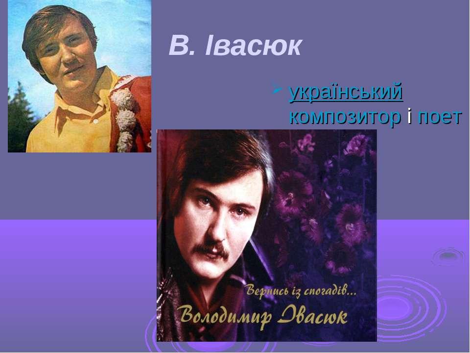 В. Івасюк українськийкомпозиторіпоет