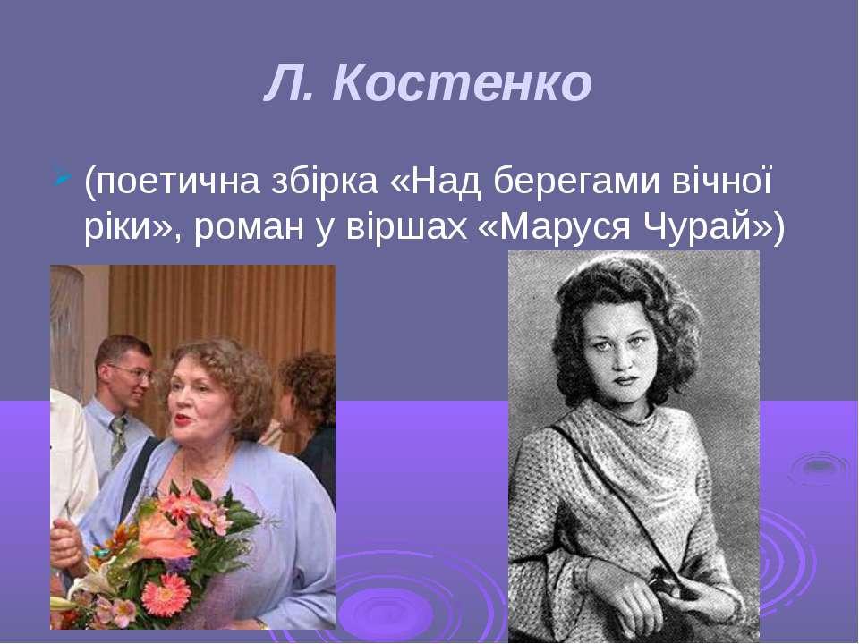 Л. Костенко (поетична збірка «Над берегами вічної ріки», роман у віршах «Мару...