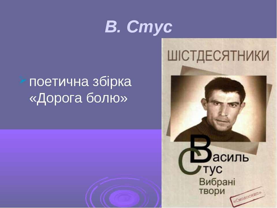 В. Стус поетична збірка «Дорога болю»