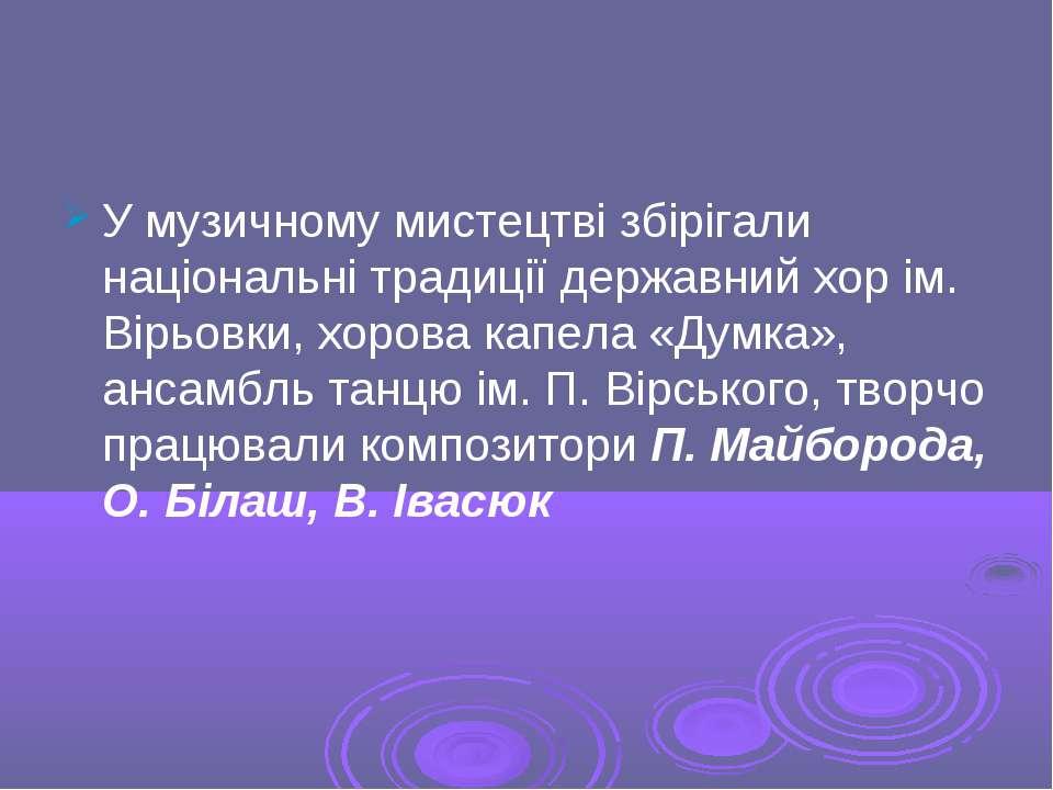 У музичному мистецтві збірігали національні традиції державний хор ім. Вірьов...