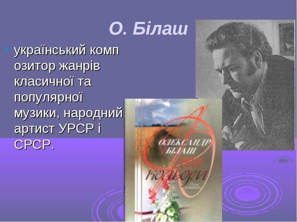 О. Білаш українськийкомпозиторжанрів класичної та популярної музики, народн...