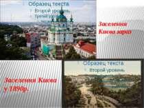 Заселення Києва зараз Заселення Києва у 1890р.