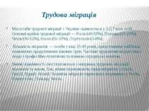 Трудова міграція Масштаби трудової міграції з України оцінюються у 2-2,7 млн....