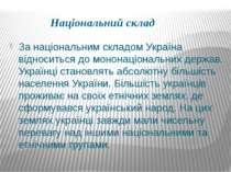 Національний склад За національним складом Україна відноситься до мононаціона...