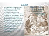 Бойки У Словаччині бойків називають «пуйдякамі» (слов. Pujďák), оскільки вони...