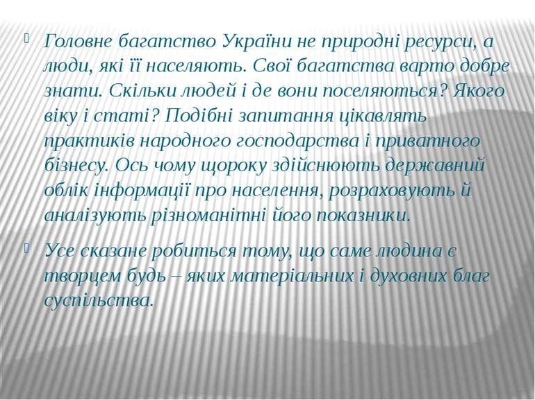 Головне багатство України не природні ресурси, а люди, які її населяють. Свої...