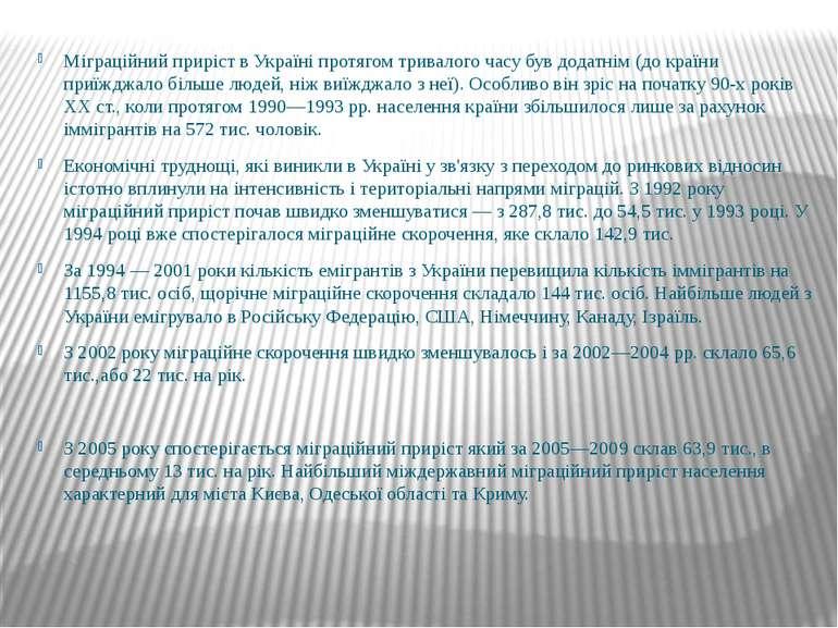 Міграційний приріст в Україні протягом тривалого часу був додатнім (до країни...