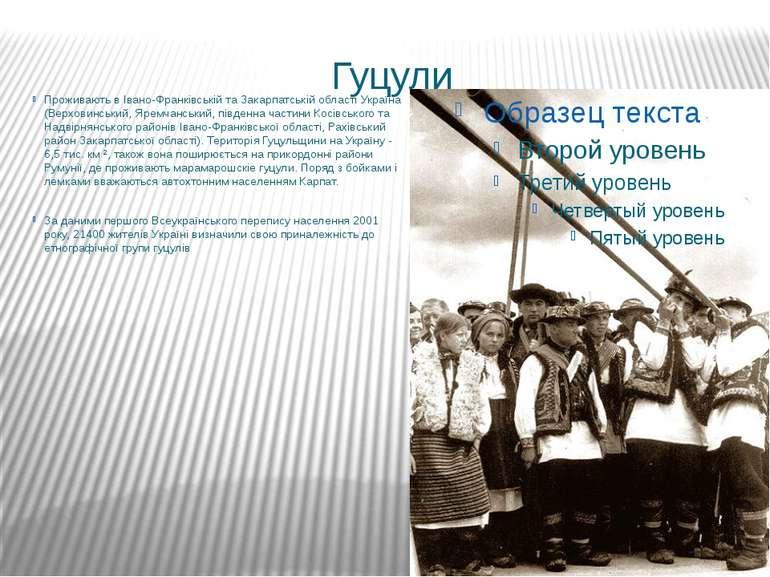 Гуцули Проживають в Івано-Франківській та Закарпатській області Україна (Верх...