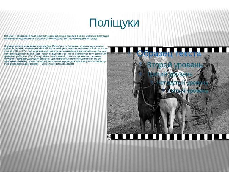 Поліщуки Поліщуќи — етнографічна група білорусів та українців, яка розташован...