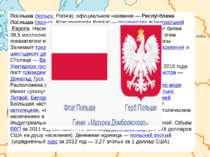 По льша(польск.Polska), официальное название—Респу блика По льша(польск....