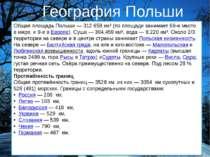 Общая площадь Польши— 312 658 км² (по площади занимает 69-е место в мире, и ...
