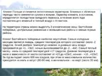 Климат Польши Климат Польши отличается непостоянным характером. Влажные и об...