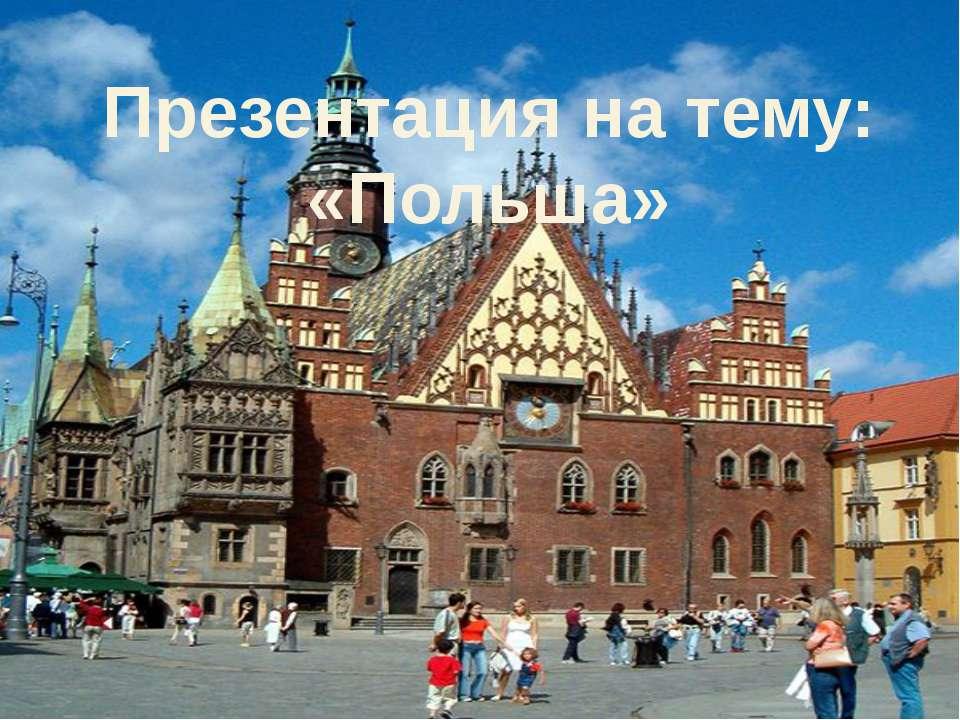 Презентация на тему: «Польша»